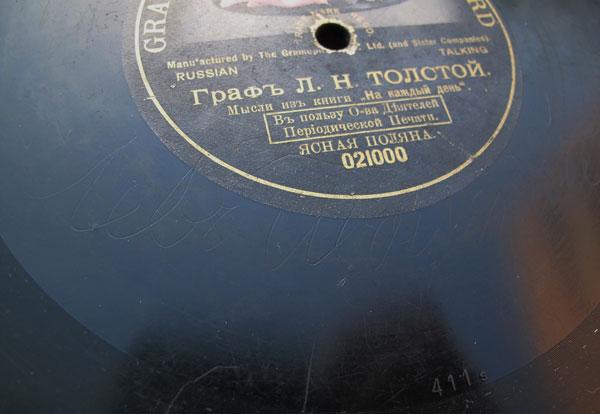 Лев Толстой и граммофон