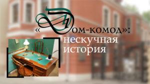 «Дом-комод»: нескучная история